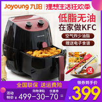 Jiuyang oil-free air fryer new special low-fat electric fryer household smart fries machine large capacity automatic