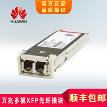 Huawei xfp-SX-MM850 XFP 10g Multimode Fiber Module 850nm 0 3km