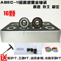 BSB Black Gold ABEC-11 High-speed roller-skating bearing ILQ-11 Gold Black Tao White Potter Skate General Roller