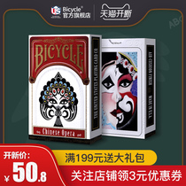 Bicycle Bike poker American import solitaire Chinese style collection bicycle brand Peking Opera Facebook
