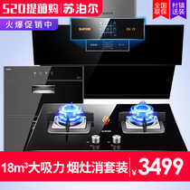 Supor J619 QB516 303 kitchen hood gas stove disinfection cabinet package smoke stove eliminate three sets