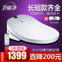 Weili net intelligent toilet lid that is heated automatic home remote control toilet cover electric flusher short