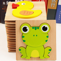 Infants and young children 1-2-3D year old half-wooden three-dimensional puzzle baby early education puzzle training hand-eye boys and girls toys