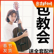 Fei Erli 41 inch 38 inch beginner acoustic guitar students practice young people getting started men and women practice novice