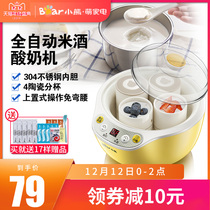 Bear yogurt machine home automatic intelligent mini multi-function homemade rice wine machine natto fermented ceramic cup
