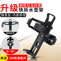 Bicycle kettle frame free hanging general Mountain Bike Cup frame motorcycle riding water bottle bracket accessories equipment