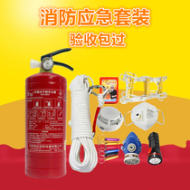 Rental room fire emergency four sets of home fire escape five sets of 5 sets of 4 sets of emergency kits