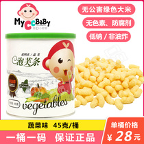 I D little Cai rice duck rice vegetable puff strip pollution-free rice baby childrens snack non-fried rice cakes.