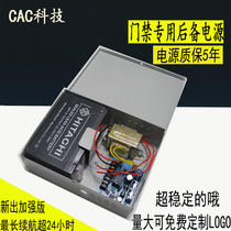 Access control power supply box 12V3A 5A access control back-up power supply battery access control power supply