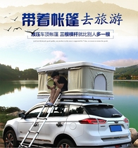 Car tent room automatic car tent roof house outdoor driving free tents tents camping modified
