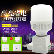 Super bright LED socket lamp with bulb kitchen energy-saving E27 home bedroom bedside lamp balcony lighting night light