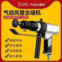Joint seam sealer blower air hammer shovel air clapboard tool. The machine seam pipe ventilation pipe pneumatic.