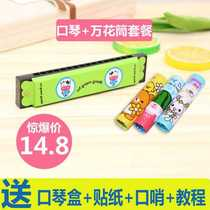 Harmonica children boys and girls small early childhood home mouth blowing personality boy indoor multi-color beginner single row