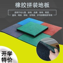 Gym rubber mats outdoor floor runway plastic outdoor school kindergarten special waterproof anti-skid shock