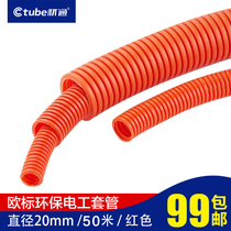 Material PVC flame retardant 4 points corrugated pipe 20mm electrical threading plastic hose wire protection insulation casing 50 m