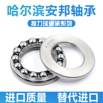 Harbin import thrust ball bearing 51200 51201 51202 51203 51204