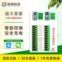Super Xiang Science and Technology District 20 pièce smart batterie voiture électrique pile de charge de charge