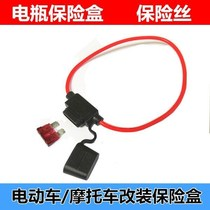Electric car battery fuse motorcycle fuse car box plug-type insurance tube waterproof insurance socket with a bumper.