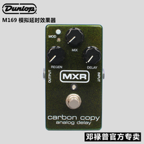 Genuine United States Dunlop Dunlop MXR M169 electric guitar Analog Delay delay single block effect device