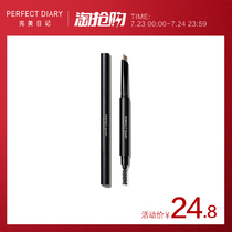 Perfect diary double automatic Hexagon eyebrow pencil waterproof sweat is not easy to decolorize lasting is not easy to blooming a word brow