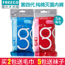 5 Freego disposable underwear men and women travel cotton disposable children shorts non-paper maternal postpartum underwear