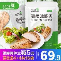 Photosynthetic power chicken breast fitness instant instant meal light food low fat muscle protein chicken zero food