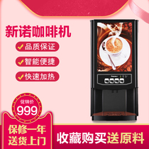Xinnuo self-service beverage machine commercial automatic instant coffee machine office milk tea machine home soybean milk one machine