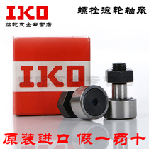 Japan IKO original import CFS2 V F compact stainless steel cam driven bearing roller bearings