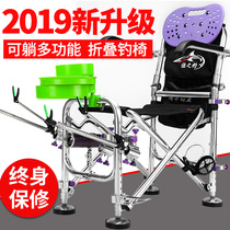 New multi-functional fishing chair thickenable lying table fishing chair all-terrain seat folding fishing gear supplies