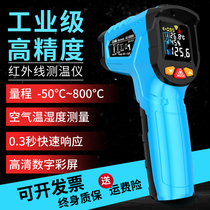 Evos Infrared Thermometer high precision handheld electronic thermometer gun grab thermometer industrial water temperature oil temperature