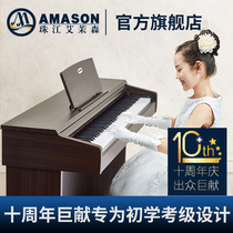 Zhujiang amasen electric piano 88 key weight professional home beginner level digital intelligent electronic piano V03