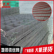 Geothermal heating mesh building steel mesh galvanized mesh anti-cracking mesh wire mesh waterproof mud mortar cracking