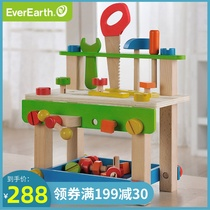 EverEarth boy hands-on puzzle can be removed to install toy screw male baby detachable assembly class 3-6 years old