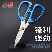 On the carpenter stainless steel strong scissors large scissors chicken bone scissors Office students small scissors home kitchen scissors