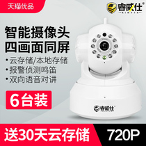 (6 sets) Turbo Intelligent Cloud Wireless camera Network mobile remote HD indoor monitoring