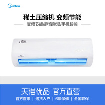 Midea KFR-26GW WCBN8A3@ Large 1 Intelligent heating frequency conversion home air conditioning Hanger