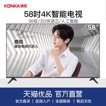Konka Konka 58G2U 58-inch smart voice 4K high with TV