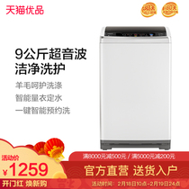 Sanyo Sanyo sonicN9 Ultrasound 9 kg kg fully automatic wave wheel washing machine drying dehydration
