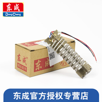 Dongcheng hot air gun heat wire electric wire heating core Q1B-FF-2000 original switch insulation paper spare parts.