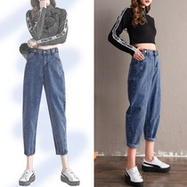 Daddy jeans women loose autumn 2019 New nine points harem pants high waist was thin wild straight