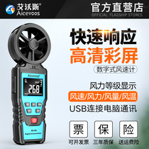 Acworth high-precision anemometer anemometer air volume wind wind temperature Tester outdoor handheld sensor