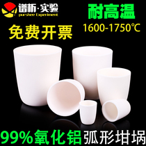 Free Invoicing 99% alumina arc corundum crucible resistant to high temperature 1600 degree volatile water ash crucible