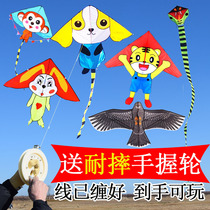 Weifang kite new children adult large-scale high-end breeze easy to fly more than 2 years old beginner novice kite