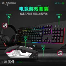 Patriot really mechanical feel keyboard mouse headset three-piece suit eat chicken desktop computer notebook gaming peripherals mouse and keyboard mouse set home two mouse external male internet cafes internet cafes gaming