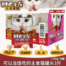 Open dinner music meat Small Cat canned natural cat food staple cat wet food 190g*8 box into the kitten snack box