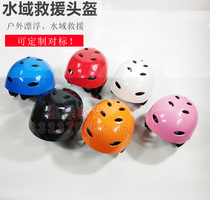 Water rescue helmet Water Sports Protection helmet drifting Fire Rescue helmet with ear protection can be printed