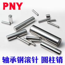 Bearing steel needle roller positioning pin cylindrical pin φ4*4 4 5 5 6 7 8 10 12 13 14 15 16