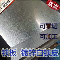 Galvanized sheet 0 m0 5mm0 7mm1mm processing thin iron stainless steel plate custom antifouling snowboard White Iron