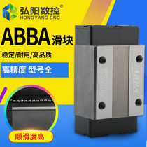 ABBA linear guide slider ABBA slider square BRC20 25 slider woodworking dustproof engraving machine accessories