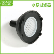 Micro spray watering automatic watering accessories water pump filter filter net